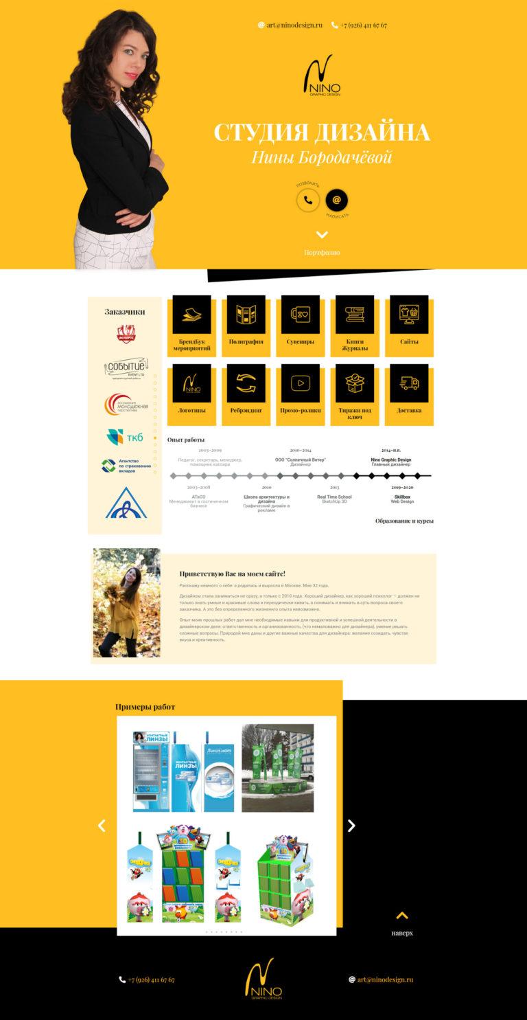 Создание личного сайта дизайнера